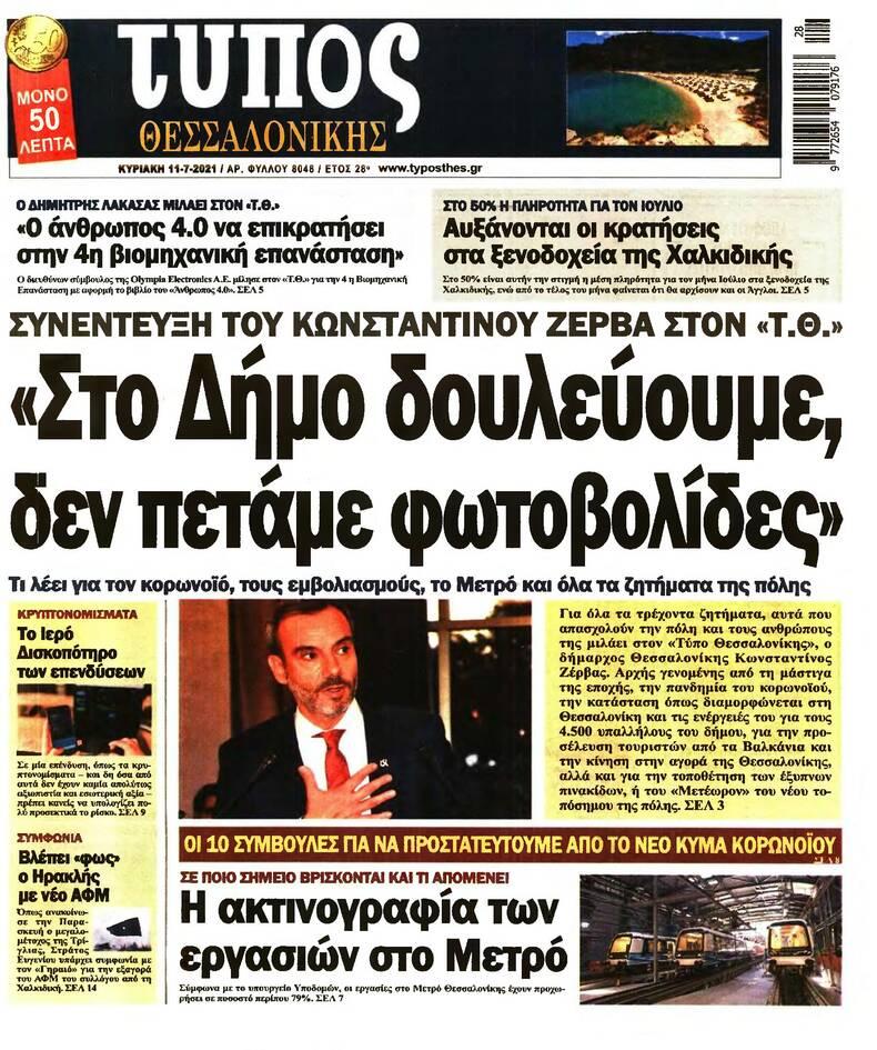 https://cdn.cnngreece.gr/media/news/2021/07/10/273597/photos/snapshot/PRESS_PDF_202107102-page-002.jpg