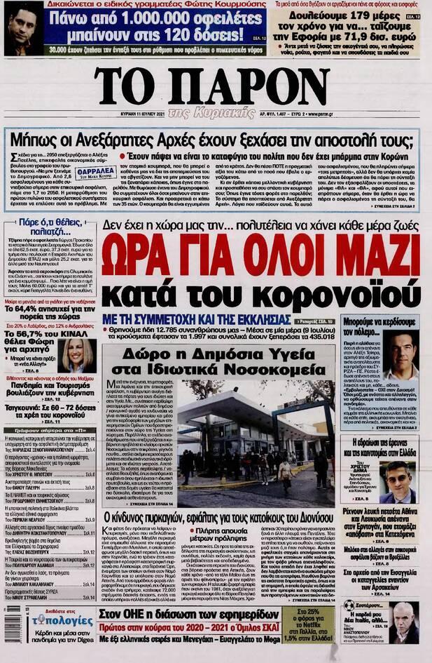 https://cdn.cnngreece.gr/media/news/2021/07/10/273597/photos/snapshot/PRESS_PDF_202107102-page-003.jpg