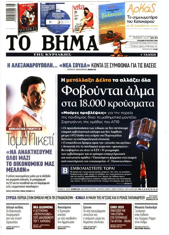 https://cdn.cnngreece.gr/media/news/2021/07/10/273597/photos/snapshot/PRESS_PDF_202107102-page-004.jpg