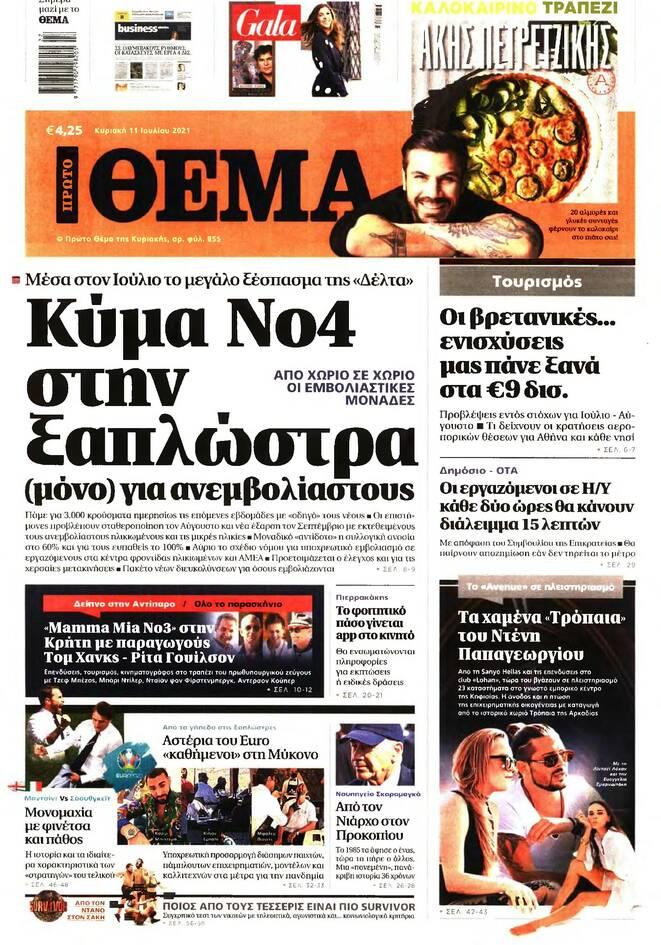 https://cdn.cnngreece.gr/media/news/2021/07/10/273597/photos/snapshot/PRESS_PDF_202107102-page-005.jpg