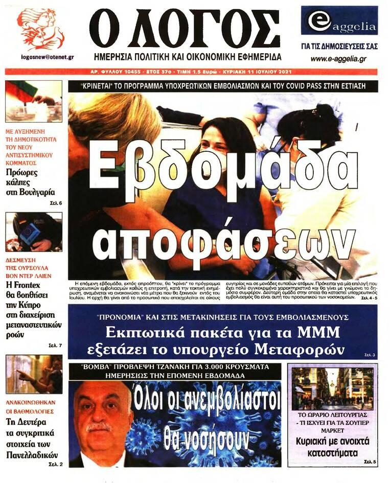 https://cdn.cnngreece.gr/media/news/2021/07/10/273597/photos/snapshot/PRESS_PDF_202107102-page-006.jpg