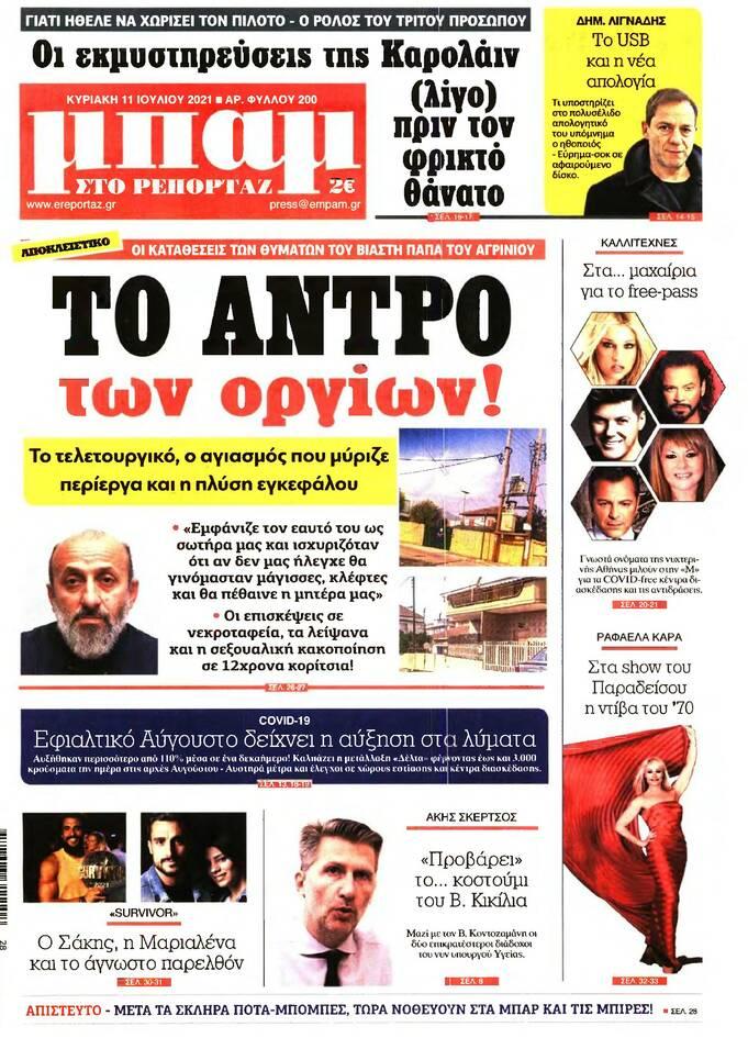 https://cdn.cnngreece.gr/media/news/2021/07/10/273597/photos/snapshot/PRESS_PDF_202107102-page-007.jpg