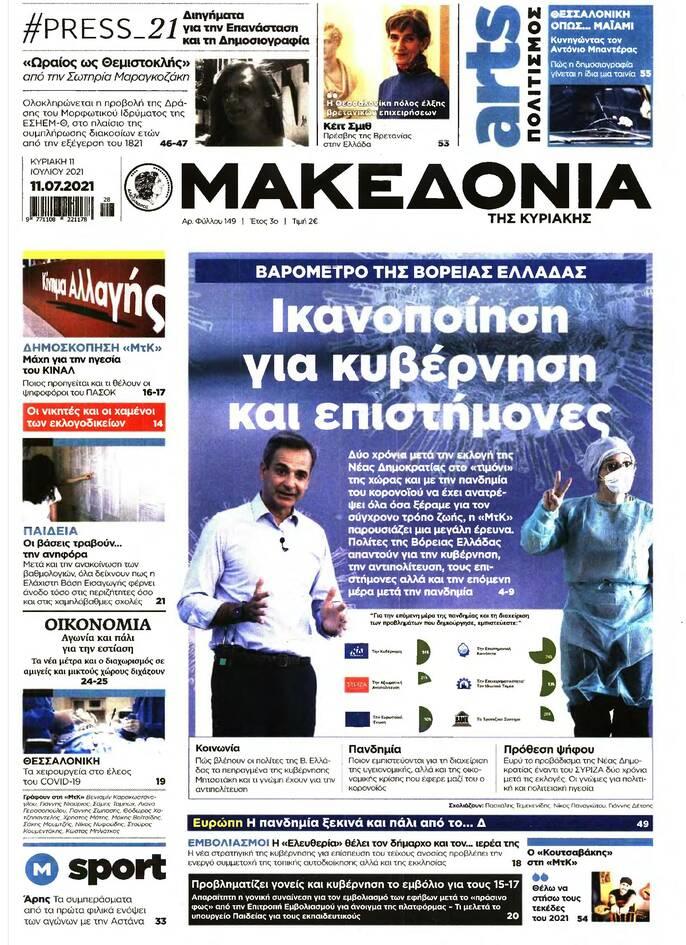 https://cdn.cnngreece.gr/media/news/2021/07/10/273597/photos/snapshot/PRESS_PDF_202107102-page-008.jpg
