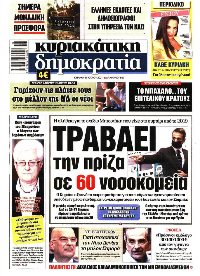 https://cdn.cnngreece.gr/media/news/2021/07/10/273597/photos/snapshot/PRESS_PDF_202107102-page-009.jpg