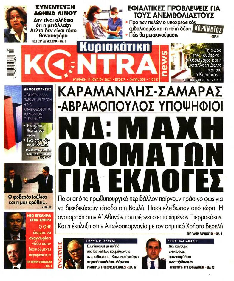 https://cdn.cnngreece.gr/media/news/2021/07/10/273597/photos/snapshot/PRESS_PDF_202107102-page-010.jpg