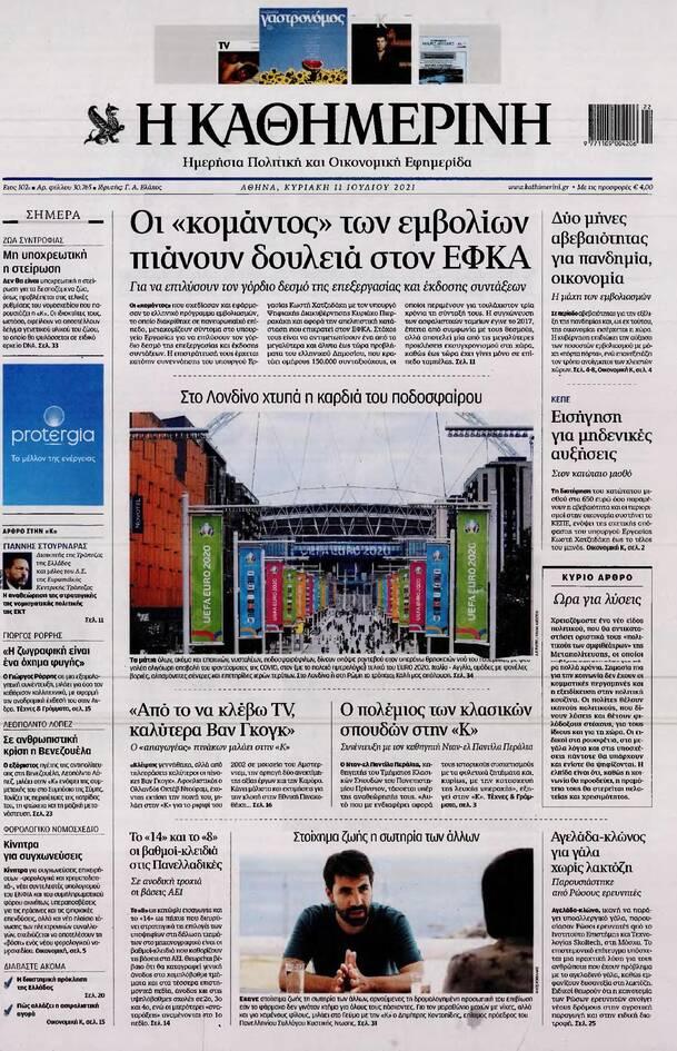 https://cdn.cnngreece.gr/media/news/2021/07/10/273597/photos/snapshot/PRESS_PDF_202107102-page-011.jpg