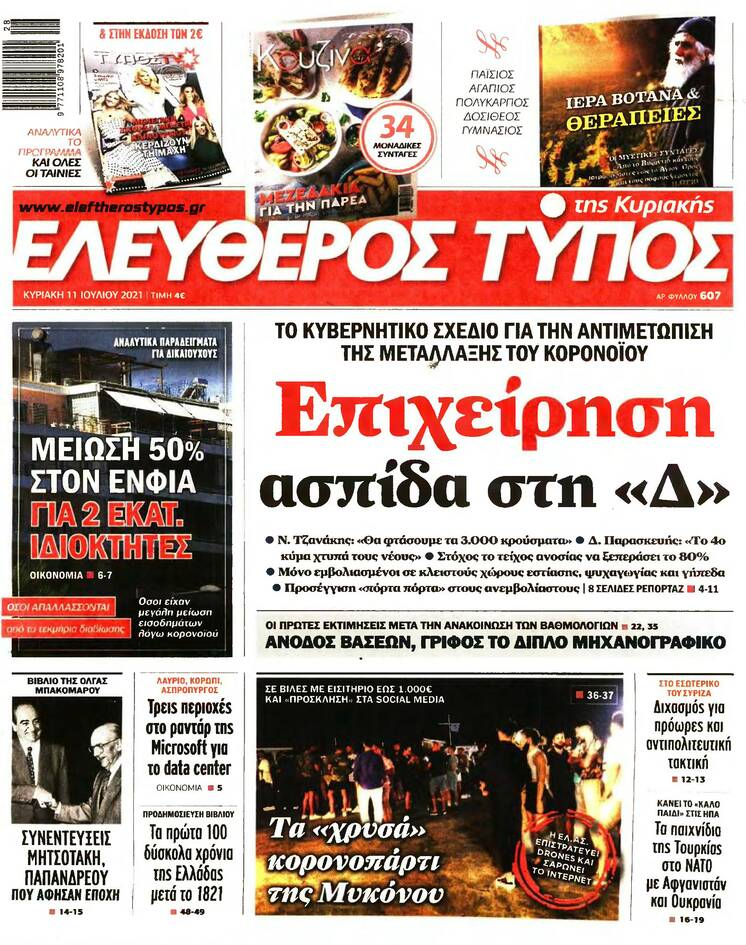 https://cdn.cnngreece.gr/media/news/2021/07/10/273597/photos/snapshot/PRESS_PDF_202107102-page-012.jpg