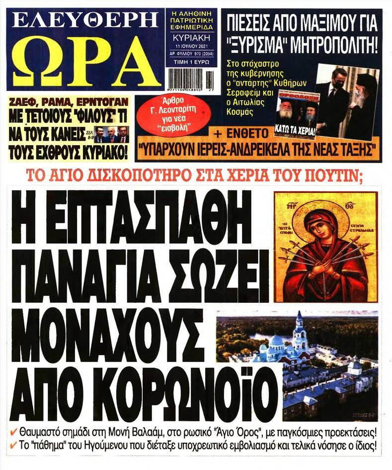 https://cdn.cnngreece.gr/media/news/2021/07/10/273597/photos/snapshot/PRESS_PDF_202107102-page-013.jpg