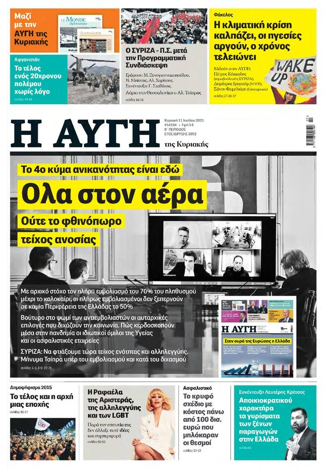 https://cdn.cnngreece.gr/media/news/2021/07/10/273597/photos/snapshot/PRESS_PDF_202107102-page-014.jpg