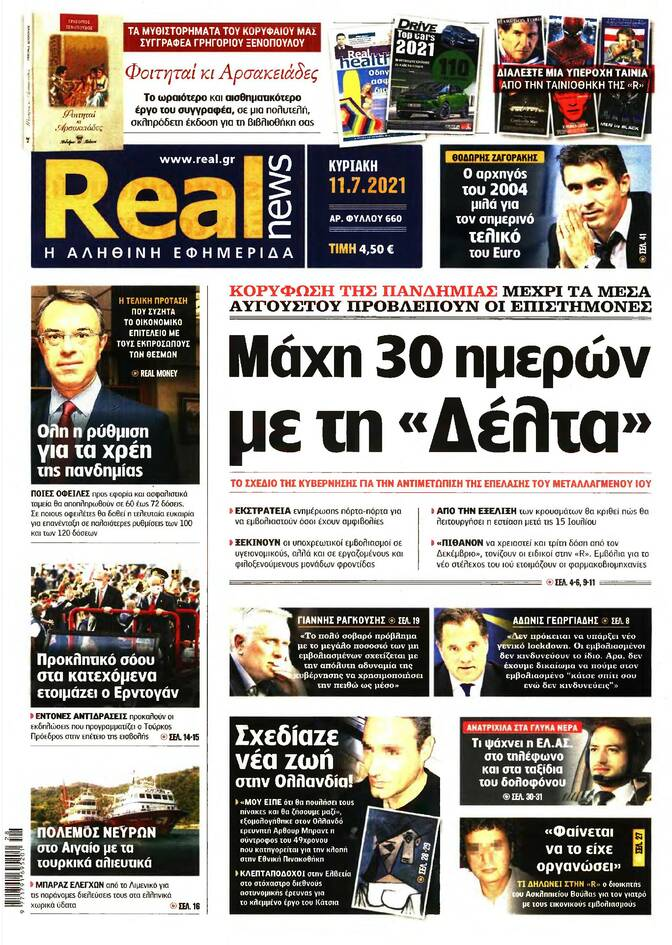 https://cdn.cnngreece.gr/media/news/2021/07/10/273597/photos/snapshot/PRESS_PDF_202107102-page-015.jpg