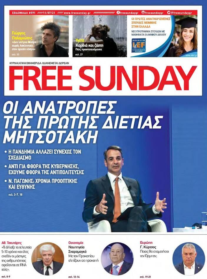 https://cdn.cnngreece.gr/media/news/2021/07/10/273597/photos/snapshot/PRESS_PDF_202107102-page-016.jpg