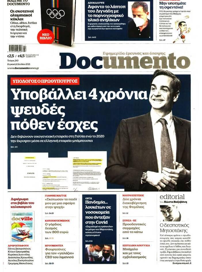 https://cdn.cnngreece.gr/media/news/2021/07/10/273597/photos/snapshot/PRESS_PDF_202107102-page-017.jpg