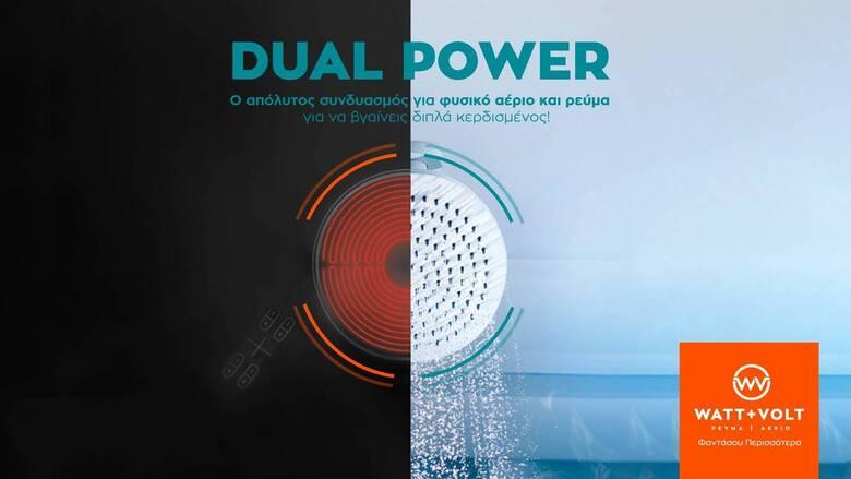 Dual Power από τη WATT+VOLT: Ο απόλυτος συνδυασμός για ρεύμα και φυσικό αέριο