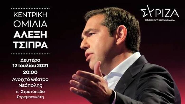 Τσίπρας: Στη Θεσσαλονίκη η έναρξη της άτυπης προεκλογικής εκστρατείας του ΣΥΡΙΖΑ