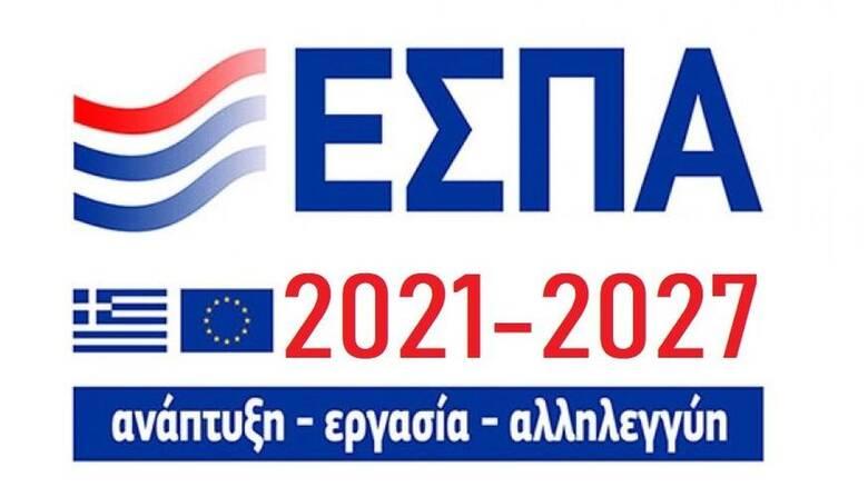 Κατατέθηκε στην Κομισιόν το νέο ΕΣΠΑ 2021-2027 ύψους 26,2 δισ. ευρώ