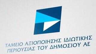 ΔΕΠΑ Υποδομών: Δύο δεσμευτικές προσφορές έλαβε το ΤΑΙΠΕΔ
