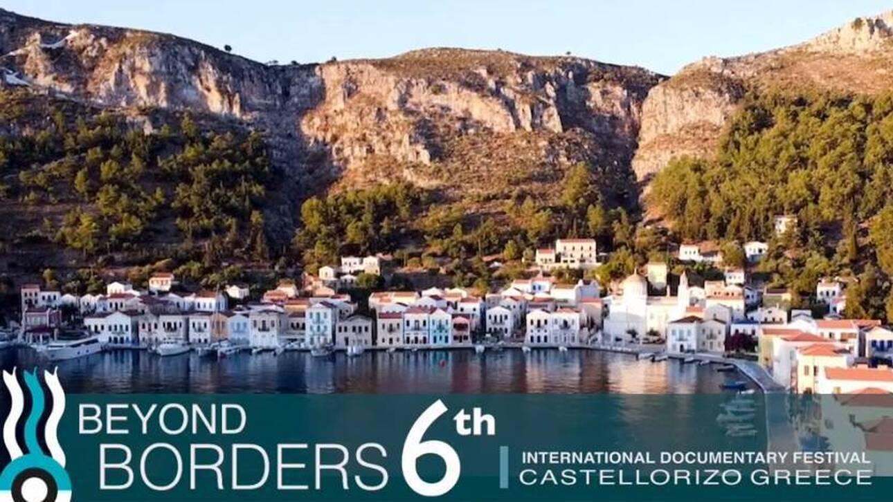 Καστελλόριζο: Πλούσιες εκδηλώσεις στο 6o Διεθνές Φεστιβάλ «Πέρα από τα σύνορα»
