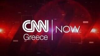 CNN NOW: Τετάρτη 21 Ιουλίου 2021