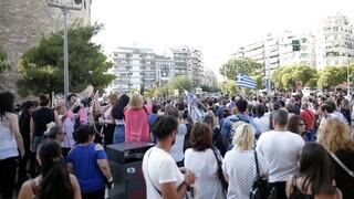 Θεσσαλονίκη: Πορεία κατά του υποχρεωτικού εμβολιασμού για τον κορωνοϊό