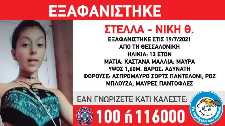 Θεσσαλονίκη: Συναγερμός για την εξαφάνιση 13χρονης
