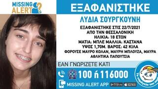 Θεσσαλονίκη: Συναγερμός για την εξαφάνιση της 18χρονης Λυδίας