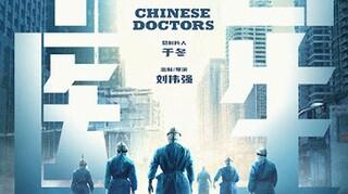 Ένα δράμα για την πανδημία σαρώνει στο box office της Κίνας