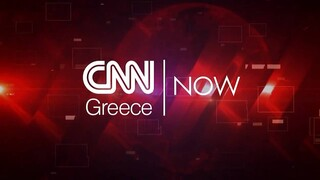 CNN NOW: Παρασκευή 23 Ιουλίου 2021