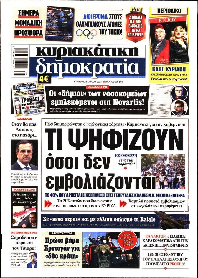 https://cdn.cnngreece.gr/media/news/2021/07/24/275419/photos/snapshot/dimokratia.jpg