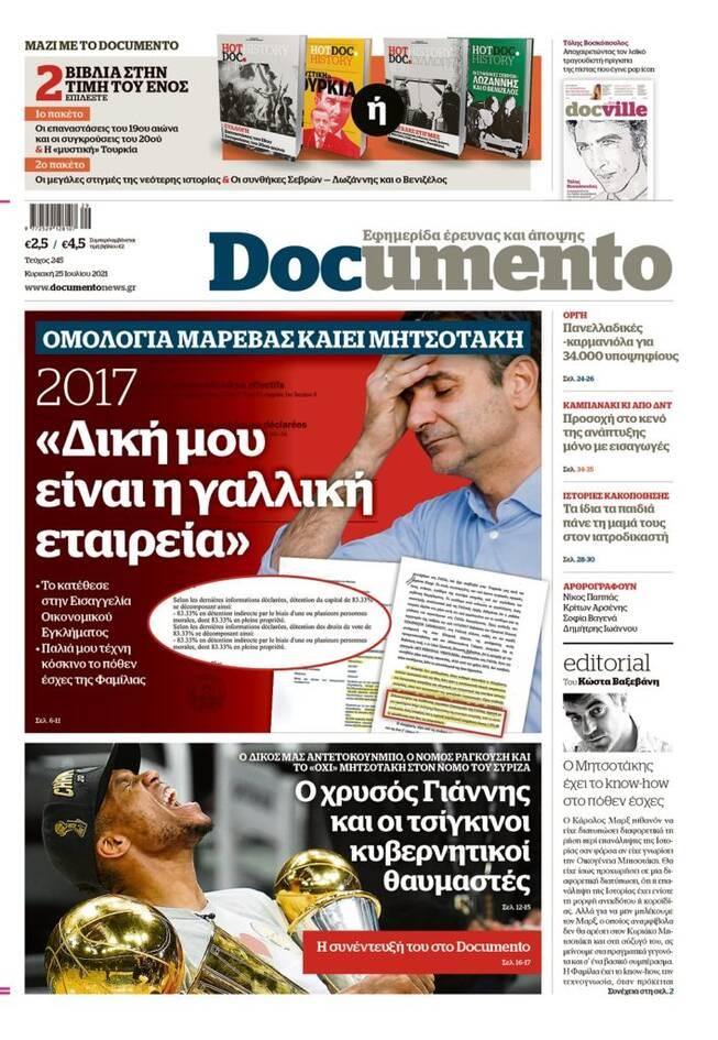 https://cdn.cnngreece.gr/media/news/2021/07/24/275419/photos/snapshot/documento.jpg