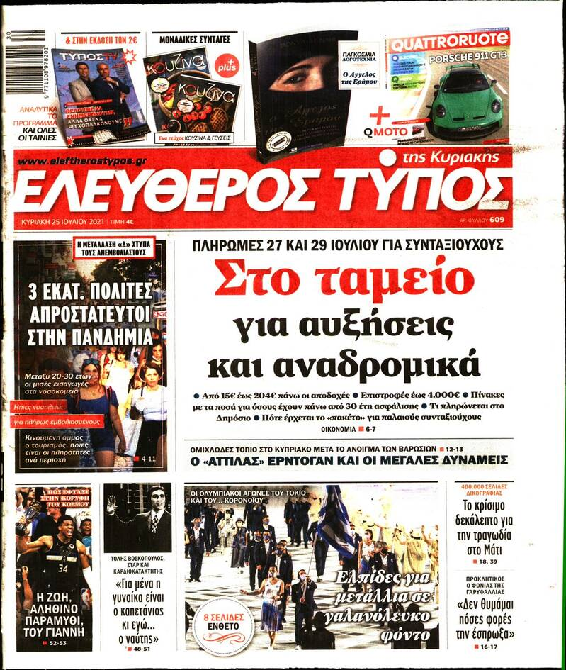https://cdn.cnngreece.gr/media/news/2021/07/24/275419/photos/snapshot/etypos.jpg