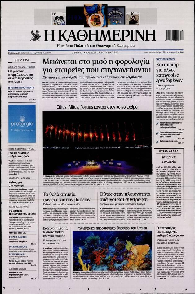 https://cdn.cnngreece.gr/media/news/2021/07/24/275419/photos/snapshot/kathimerini.jpg