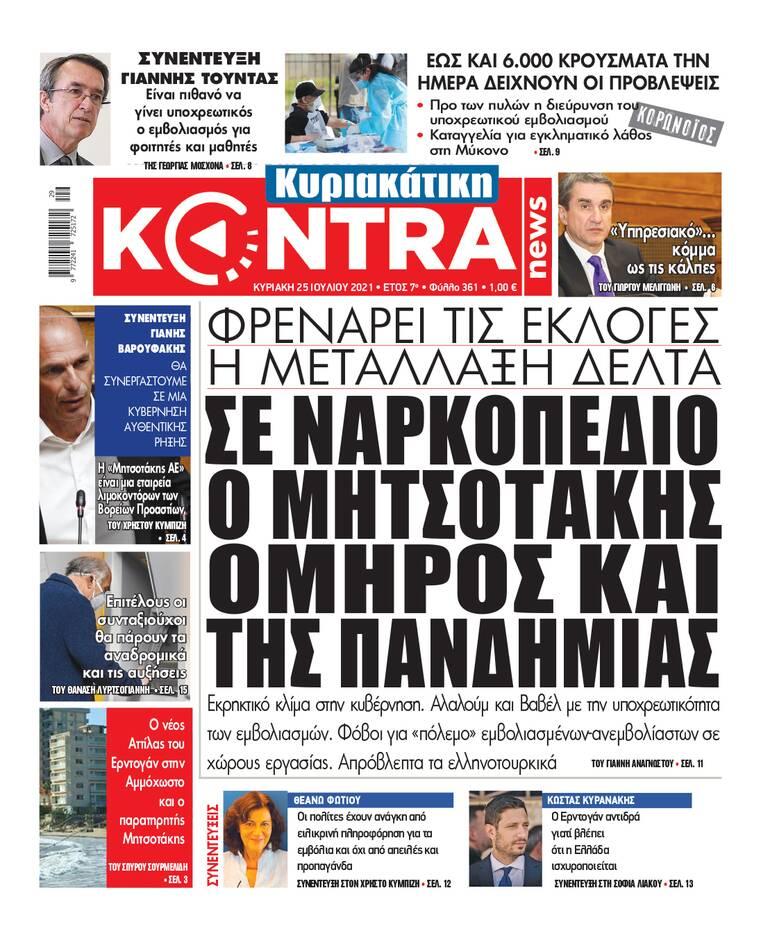 https://cdn.cnngreece.gr/media/news/2021/07/24/275419/photos/snapshot/kontra.jpg