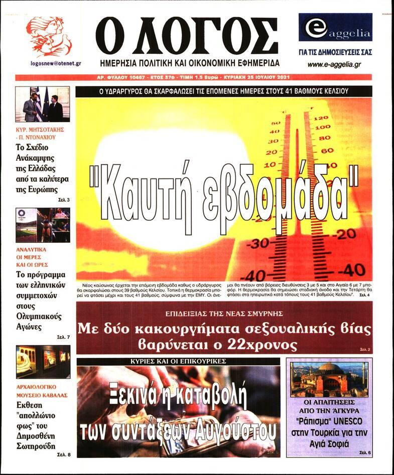 https://cdn.cnngreece.gr/media/news/2021/07/24/275419/photos/snapshot/logos.jpg