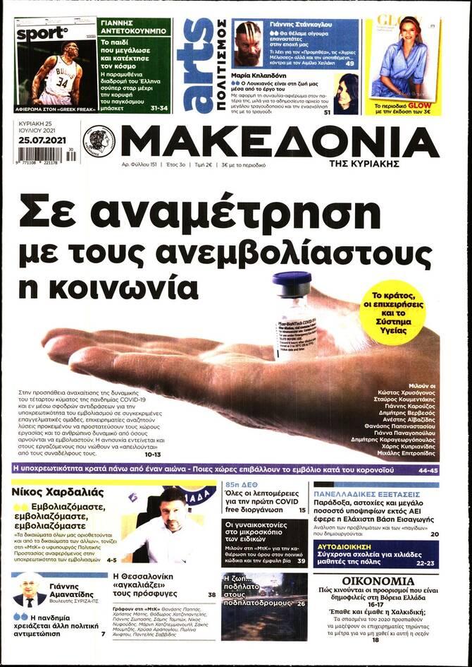 https://cdn.cnngreece.gr/media/news/2021/07/24/275419/photos/snapshot/makedonia-2.jpg