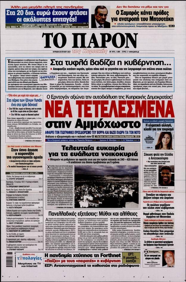 https://cdn.cnngreece.gr/media/news/2021/07/24/275419/photos/snapshot/paron.jpg