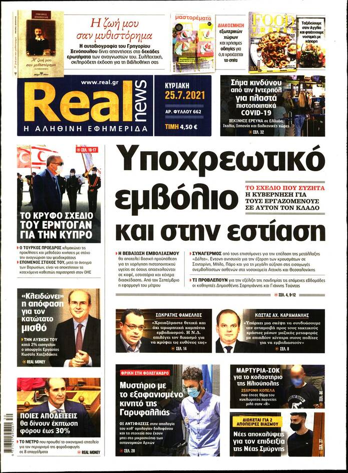 https://cdn.cnngreece.gr/media/news/2021/07/24/275419/photos/snapshot/real.jpg