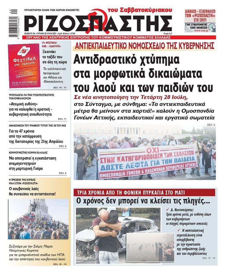 https://cdn.cnngreece.gr/media/news/2021/07/24/275419/photos/snapshot/rizospastis.jpg