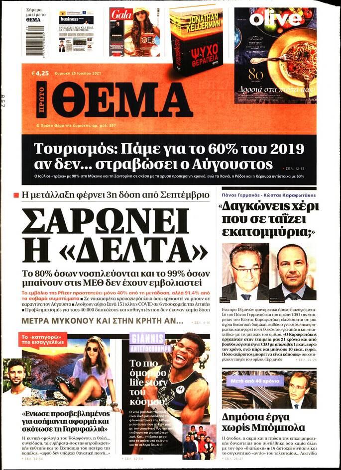https://cdn.cnngreece.gr/media/news/2021/07/24/275419/photos/snapshot/thema.jpg