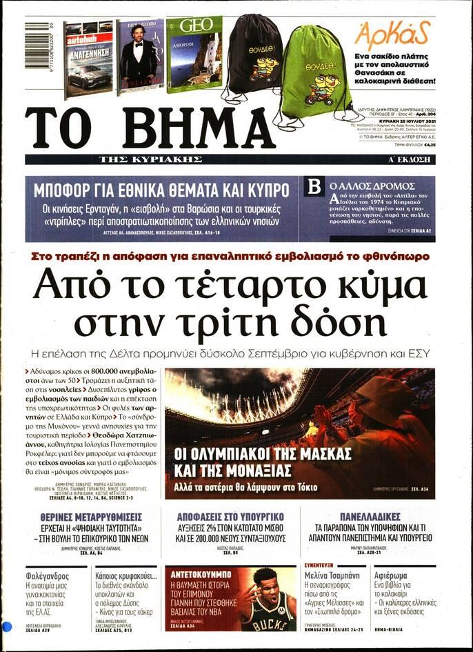 https://cdn.cnngreece.gr/media/news/2021/07/24/275419/photos/snapshot/vima.jpg