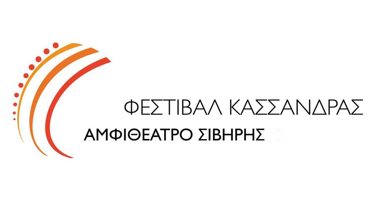 Χαλκιδική: Ξεκίνησε το 29ο Φεστιβάλ Κασσάνδρας