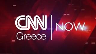 CNN NOW: Δευτέρα 26 Ιουλίου 2021