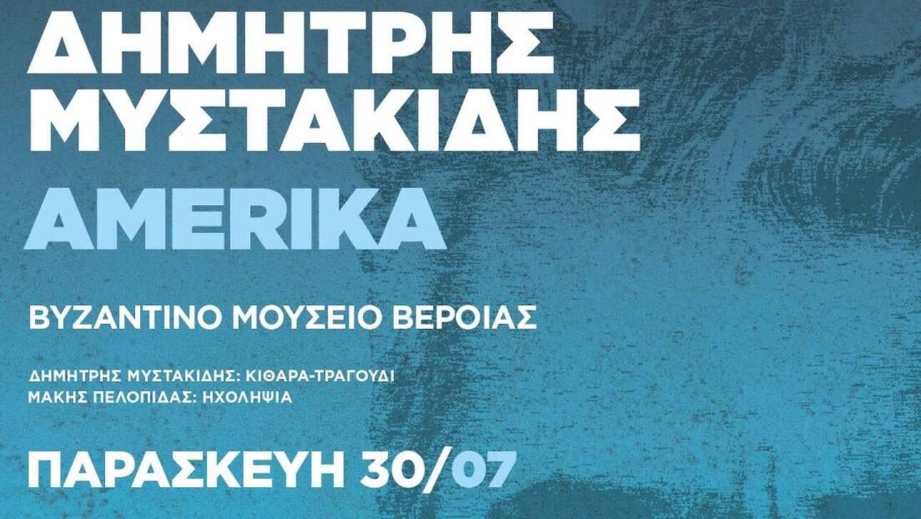 «Αμερικάνικα»: Ρεμπέτικα από τον Δημήτρη Μυστακίδη στο Βυζαντινό Μουσείο Βέροιας