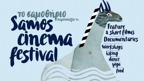 Samos Cinema Festival: Η Σάμος αποκτά το δικό της κινηματογραφικό φεστιβάλ