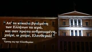 200 χρόνια από την Ελληνική Επανάσταση - «Flag of Greece»: Μία διαφορετική έκθεση