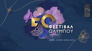 50 χρόνια Φεστιβάλ Ολύμπου - Με τη στήριξη του ΚΘΒΕ και της ΚΟΘ