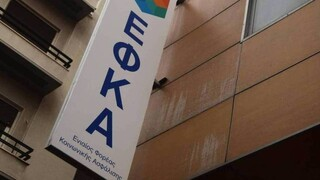 ΕΦΚΑ: Παράταση καταβολών συντάξεων αναπηρίας και προνοιακών παροχών