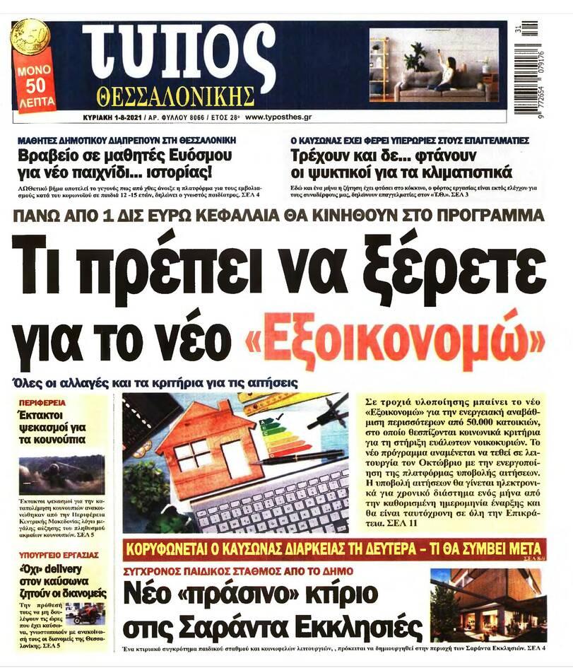 https://cdn.cnngreece.gr/media/news/2021/07/31/276331/photos/snapshot/PRESS_PDF_20210731-page-002.jpg