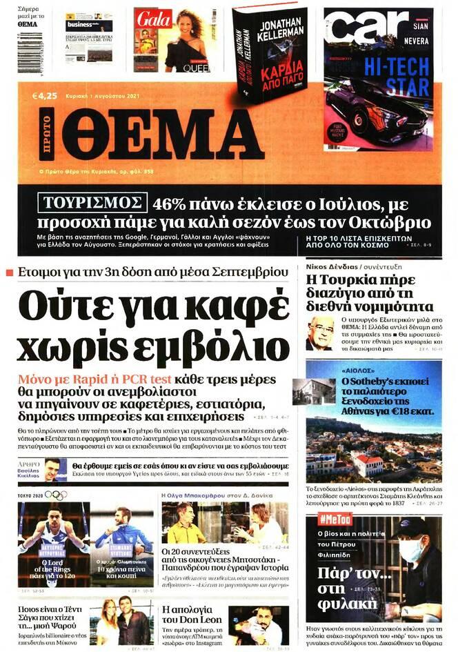 https://cdn.cnngreece.gr/media/news/2021/07/31/276331/photos/snapshot/PRESS_PDF_20210731-page-004.jpg
