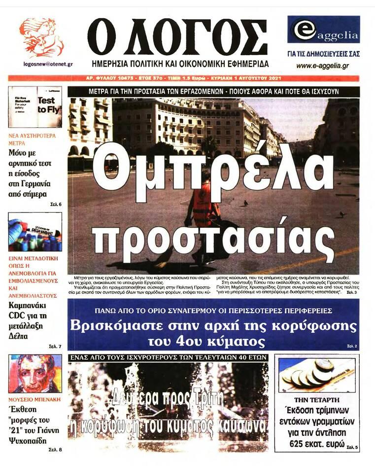 https://cdn.cnngreece.gr/media/news/2021/07/31/276331/photos/snapshot/PRESS_PDF_20210731-page-005.jpg