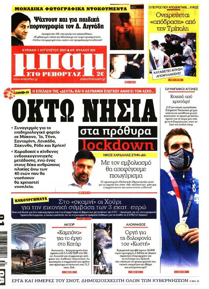 https://cdn.cnngreece.gr/media/news/2021/07/31/276331/photos/snapshot/PRESS_PDF_20210731-page-006.jpg